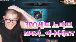 [달래킹TV]리니지2레볼루션 고투력 300셋트 Max가..!!?