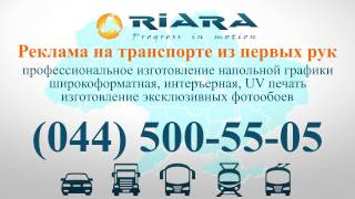 Видео ролик Реклама на транспорте Riara(, 2013-10-01T18:14:25.000Z)