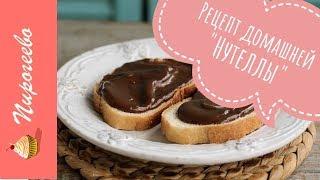 Домашняя Нутелла (без орехов)😍 Рецепт вкусняшки к чаю