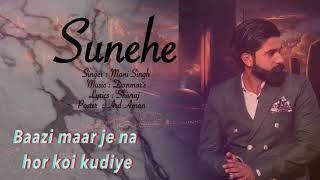 Suneha - Lyrical Video 2018 | Mani Singh | Latest Punjabi Song 2018 | VS Records