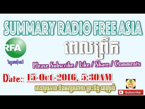 Radio Free Asia RFA: Summary The Main News, Morning News 15 Oct 2016 at 7:30PM   Khmer News Today