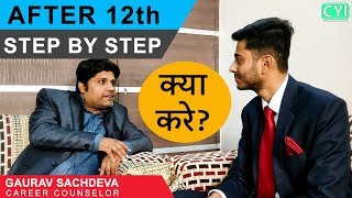 After 12th Step by Step क्या करे? | Interview on career with Gaurav Sachdeva career counselor