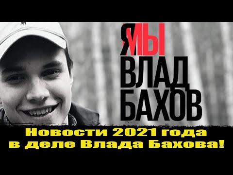 ⚡️Новости 2021 года в деле Влада Бахова! Влад Бахов последние новости.