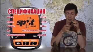 GPS трекер SPOT GEN 3. Обзор.