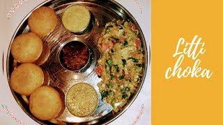 Litti Chokha Recipe | लिट्टी चोखा की आसान रेसीपी । Sattu stuffed Batti Chokha Recipe ,street food