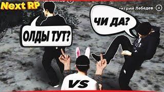 "ОЛДЫ ТУТ? VS ""ЧИ ДА"" НЕКСТ РП РАЗГРОМ НОВОРОССИЙСКА | Next RP MTA🔞"
