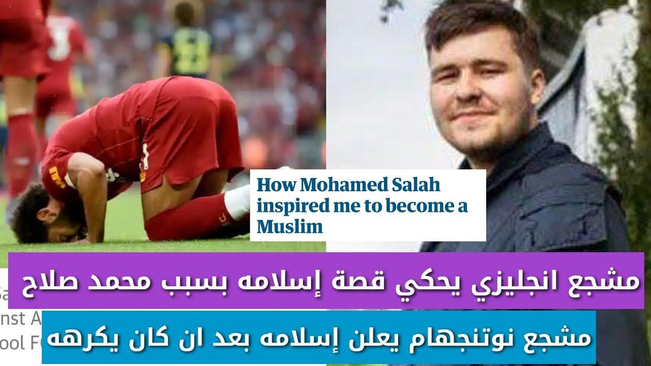 محمد صلاح يجعل مشجع انجليزي يدخل الاسلام ويحكي قصته بعد ان كان يري العرب افيال