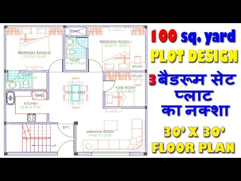 30' X 30' HOUSE PLAN WITH GROUND FLOOR LAYOUT IN 100 sq