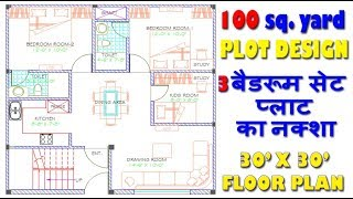 30' X 30' HOUSE PLAN WITH GROUND FLOOR LAYOUT IN 100 sq.yard