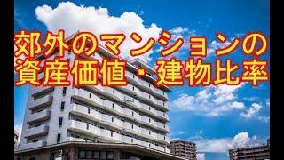 郊外のマンションの資産価値が維持し難いのは建物比率が高いからという要素があります thumbnail