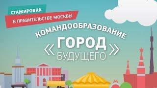 Командообразование Стажеров Правительства Москвы, август 2016(, 2016-08-30T15:11:57.000Z)