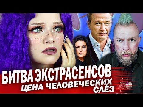 БИТВА ЭКСТРАСЕНСОВ 20 Сезон СНОВА ПРОБИВАЕТ ДНО / МИСТИКА ИЛИ ОБМАН