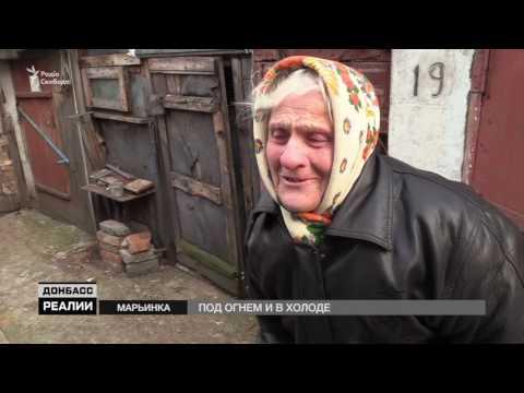 Видео: Прифронтовая Марьинка под огнем и в холод