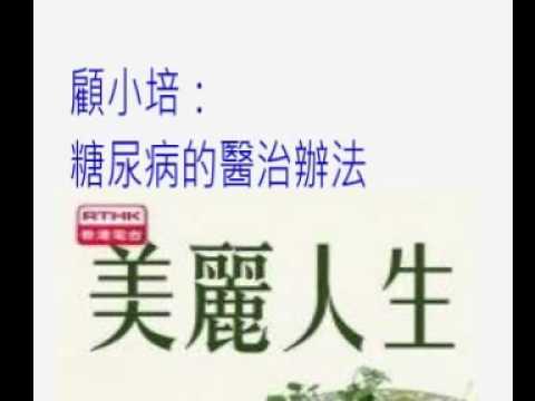 18 顧小培:糖尿病的醫治辦法[美麗人生] 2013 03 03 - YouTube