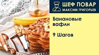 Банановые вафли . Рецепт от шеф повара Максима Григорьева