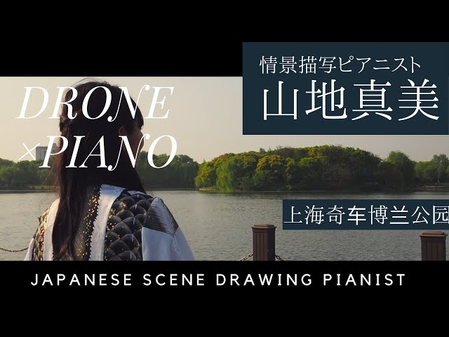 Japanese Beautiful scene drawing pianist Vol.35 山地真美【上海奇车博兰公园 】浮世音〜UKIYONE