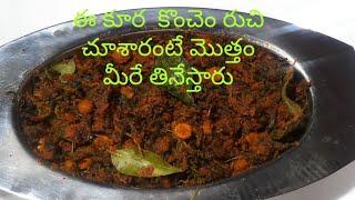 Menthi Aaku senagapindi koora(మెంతి ఆకు శనగపిండి కూర ) ఇది జొన్న రొట్టె చపాతికి చాలా రుచిగా ఉంటుంది