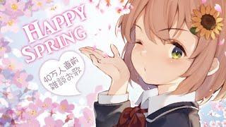 【お歌雑談】みんなと過ごす 春 だね【本間ひまわり/にじさんじ】