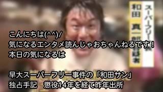 【気になる!】早大スーパーフリー事件の「和田サン」独占手記 懲役14年を経て昨年出所