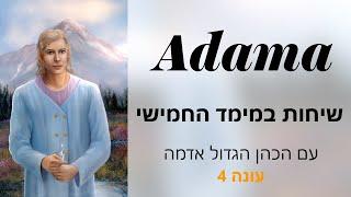שיחות במימד החמישי עם הכהן הגדול אדמה: שרוול המעבר מהממד השלישי לחמישי
