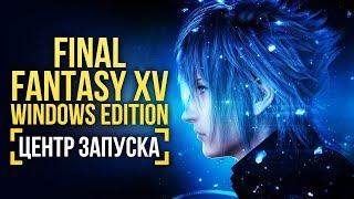 ЦЕНТРА ЗАПУСКА: Final Fantasy XV Windows Edition