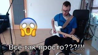 видео урок-как играть музыку - как играть блюз, фламенко, рок, метал на гитаре. просто, быстро