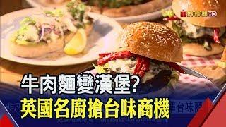"""從牛肉麵得到靈感! 英國名廚傑米奧利佛推出辣口味漢堡""""很台味""""│非凡新聞│20190711"""