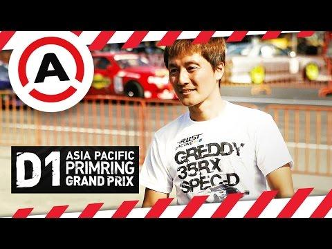 Autoprofi Team на Asia Pacific D1 Primring Grand Prix