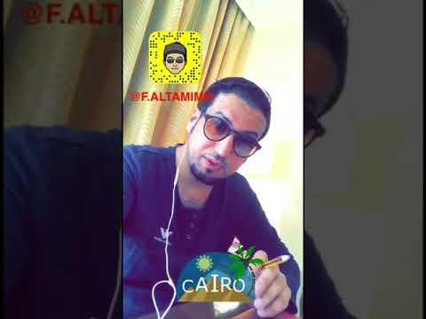 فندق في القاهرة يطرد سعودي وعائلته بسبب مقطع فيديو والسفارة السعودية تتدخل