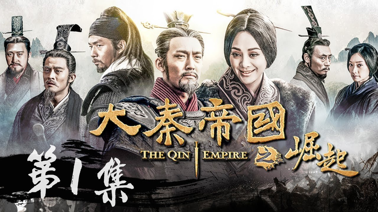 《大秦帝国之崛起》第1集 - The Qin Empire Ⅲ EP1【超清】