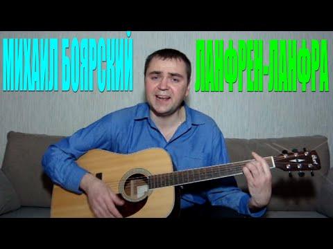 Михаил Боярский - Ланфрен-ланфра (Docentoff HD)