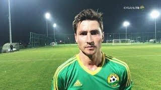 После матча: Сергей Бендзь