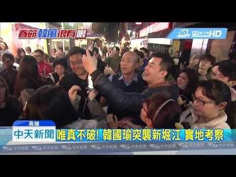 20190211中天新聞 揭密! 韓國瑜網路聲量不墜 拚市政直播生活化
