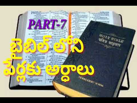 download part-7 బైబిల� లోని పేర�లక� అర�ధాల�.BIBLE NAMES MEANINGS.