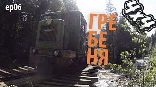 Карпаты - экспедиция на внедорожниках - Гребеня. ep06(Я продолжаю серию видео с нашей поездки в Карпаты, которую можно просмотреть полностью тут - http://veddro.com/tag/veddro..., 2015-11-08T13:14:11.000Z)
