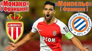 ФУТБОЛ Монако Франция Монпелье Франция FIFA19