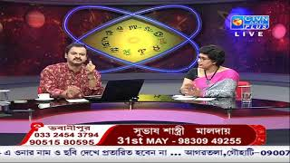 SUBHAS SASTRI ( Astrology ) CTVN Programme on May 23, 2019 at 6:35 PM