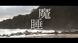 映画『魔睡』予告【R18+】 岩本和子 検索動画 4