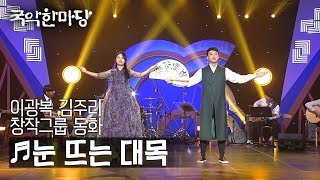 [KBS전주] 국악한마당 // 이광복, 김주리, 창작그…