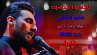 محمد الحلفي I بندرية حماسية I لطميات جديدة 2020 I محرم 1440 هـــ