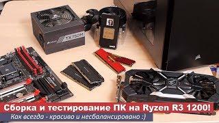 Сборка и тестирование компьютера на  Ryzen3 1200!