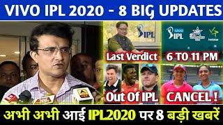 IPL 2020 : 8 LATEST UPDATES ON IPL 2020 WITH IPL 2020 FINAL DECISION & MORE | IPL 2020 LATEST NEWS |