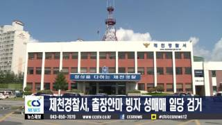 Repeat youtube video 제천경찰서, 출장안마 빙자 성매매 일당 검거 - CCS충북방송