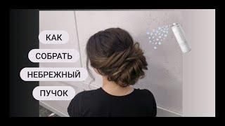 Как собрать небрежный пучок поэтапное исполнение Прическа Пучок Укладка волос