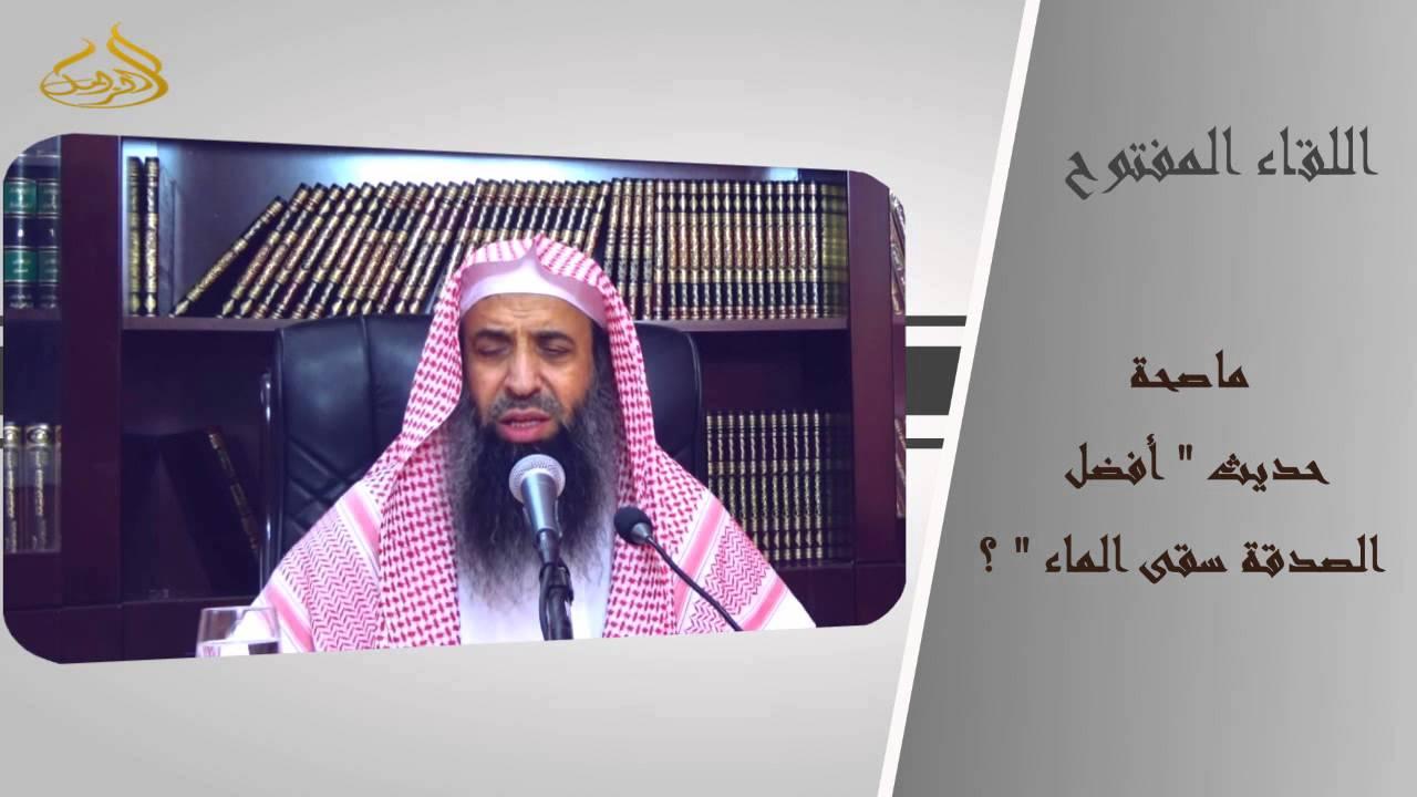 فضل سقيا الماء مشاركة د محمد العريفي بالقناه فاصل ديني Mp3 Youtube