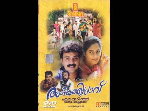 Aniyathi Pravu Malayalam Full Movie |...