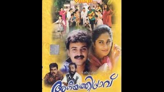 Aniyathi Pravu | Full Malayalam Movie Online | Kunchacko Boban, Shalini