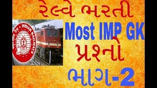 Railway group d gujarat gk most imp 100 mcq in gujarati Part-2