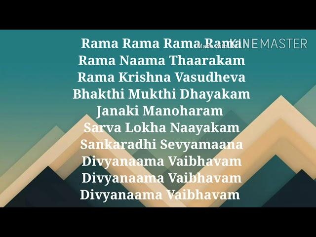 Rama Rama | Bhajan Series | Anuradha Raman