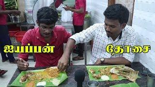 75 வகையான தோசை - மதுரை ஐயப்பன் தோசை கடை | Ayyappan Dosai Kadai at Madurai - Hotel Reviews